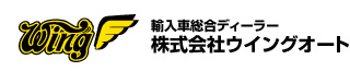 輸入車総合ディーラー,株式会社ウイングオート